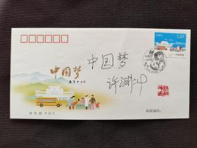 """许渊冲 签名 钤印 题词 """"中国梦"""" 内容切题 收藏上品"""