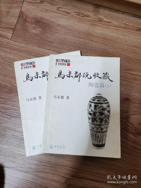 马未都说收藏·陶瓷篇(下)