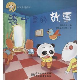 """""""國學美德系列"""" 鏡子里的故事"""