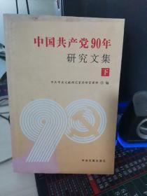 中国共产党90年研究文集下册