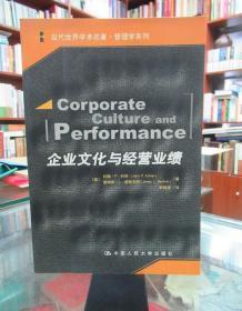 企业文化与经营业绩 一版一印