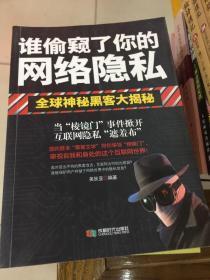谁偷窥了你的网络隐私:全球神秘黑客大揭秘