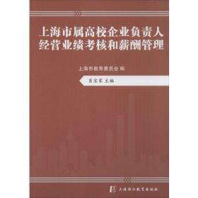 上海市属高校企业负责人经营业绩考核和薪酬管理