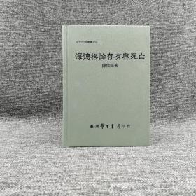 台湾学生书局版  陈俊辉《海德格論存有與死亡》(精装)