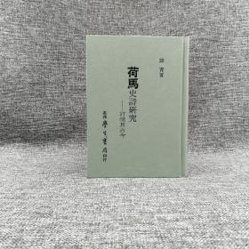 台湾学生书局版 罗青《荷馬史詩研究 : 詩魂貫古今》(精装) ;绝版