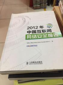 2012年中国互联网网络安全报告