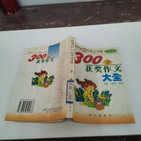 新编中国100所重点学校(小学生):300字获奖作文大全