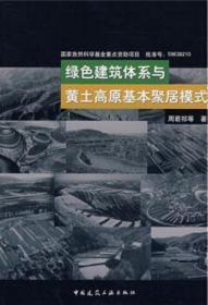 绿色建筑体系与黄土高原基本聚居模式 9787112094523 周若祁 中国建筑工业出版社 蓝图建筑书店