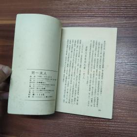 第一夫人-宋氏三姐妹风云五十年