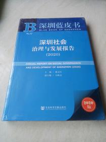深圳蓝皮书:深圳社会治理与发展报告(2020)