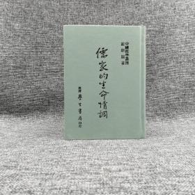 台湾学生书局版 戴朝福《儒家的生命情調》(精装)