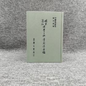 台湾学生书局版 张永堂《明末清初理學與科學關係再論》(精装)