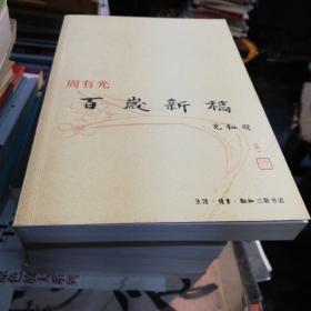 百岁新稿       三联书店2005年一版一印仅印7000册