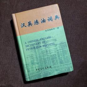 汉英炼油词典