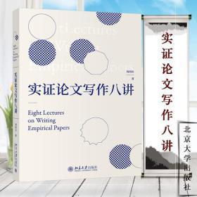 全新正版实证论文写作八讲 刘西川 北京大学出版社