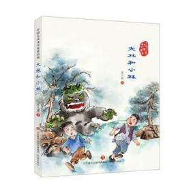 全新正版正版包邮中国儿童文学传世经典:大林和小林