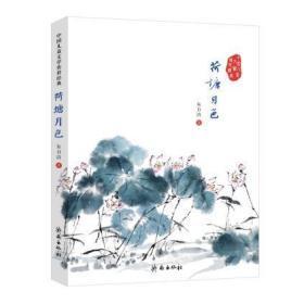全新正版正版包邮中国儿童文学传世经典:荷塘月色