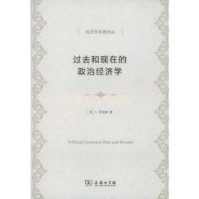 经济学名著译丛:过去和现在的政治经济学