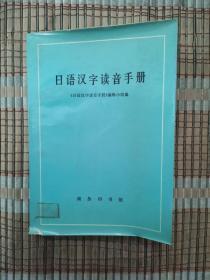 日语汉字读音手册
