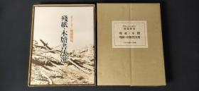 残纸·木读书法选 スウエン·ヘデイン楼兰发现(全两册).
