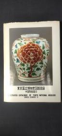 东京国立博物馆图版目录 中国陶磁篇2.