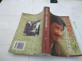 我和刘晓庆:不得不说的故事