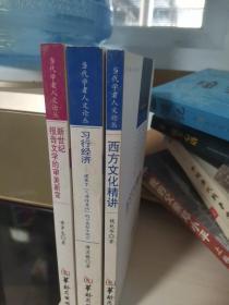 新世纪报告文学的审美新变,习行经济,西方文化精讲,三本合售30