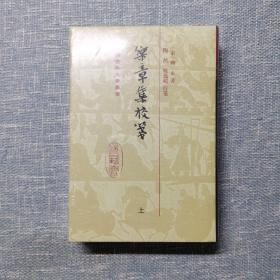 乐章集校笺(上下两册全)