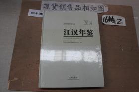 江汉年鉴2014