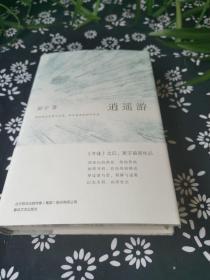 逍遥游(《冬泳》作者班宇最新作品,同名小说列收获文学排行榜短篇榜首)