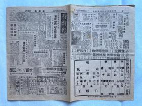 民国三十二年(1943)北京进化社 朱书坤发行 五月初七日《戏剧报》一页四面 HXTX323816