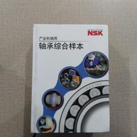 NSK产业机械用轴承综合样本