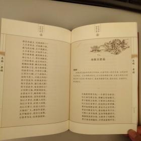 中经·孝经   未翻阅正版   2021.1.8