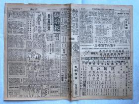 """民国三十一年(1942)北京进化社 刊行 六月八日《戏剧报》一页四面(内收""""日陆军航空部队再度炸肇庆四会""""等内容) HXTX323823"""