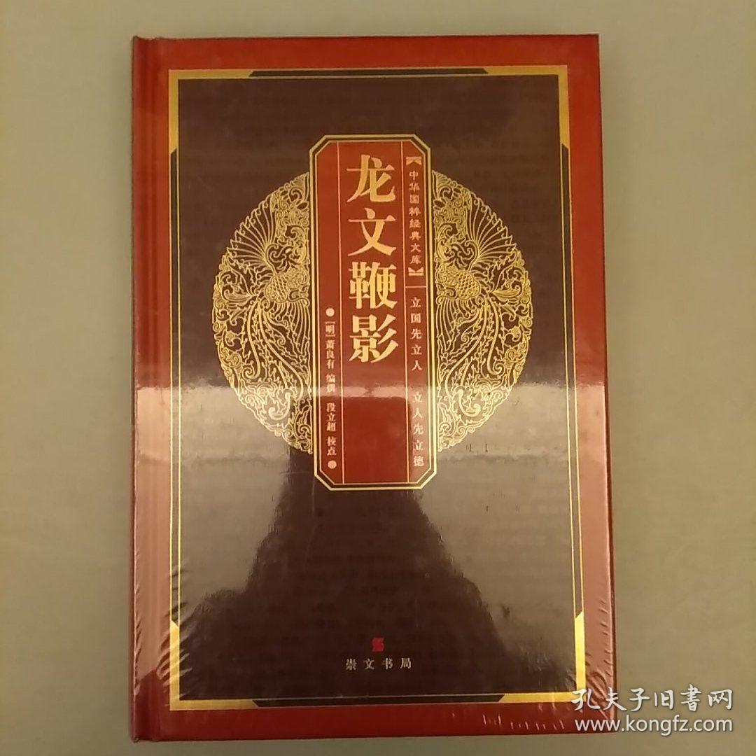 中华国粹经典文库:龙文鞭影    未翻阅正版    2021.1.8