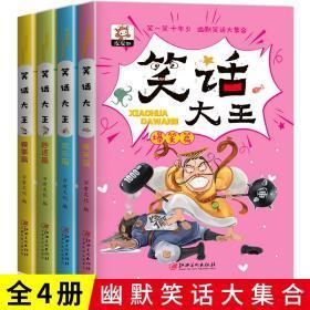 全新正版全套4册儿童幽默笑话大全 笑话段子书 幽默搞笑大王大合集 笑话与口才 小学生课外爆笑笑话故事书 校园幽默搞笑故事书籍 快乐笑话