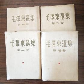 毛泽东选集1至4卷