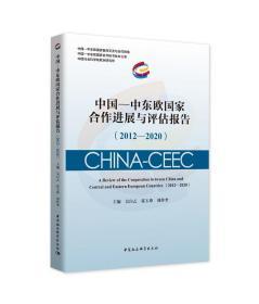 中国-中东欧国家合作进展与评估报告(2012-2020)