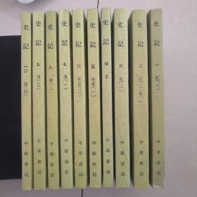 史记1一10全竖版繁体1959