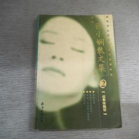 张小娴散文集2 经典珍藏版