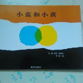 小蓝和小黄