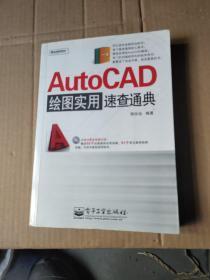 AutoCAD绘图实用速查通典