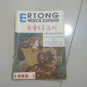 儿童文学选刊1995年(1—6)