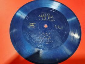 小薄膜唱片:女高音独唱(春风吹来竹叶青、红杉树、采茶舞曲、玛依拉)2面