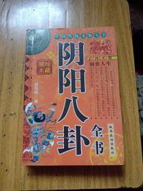 阴阳八卦全书 珍藏秘本——中国传统术数全书