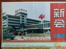 【旧地图】新会游览图  4开  1992年6月1版1印