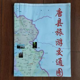 【旧地图】唐县旅游交通图  大2开