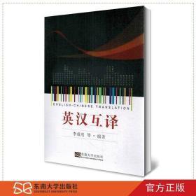 全新正版图书 急速发货 英汉互译 李成明 等编著 东南大学出版社
