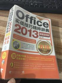 Office 2013实战技巧精粹辞典