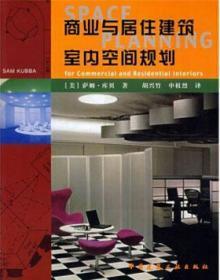 商业与居住建筑室内空间规划 9787112088690 萨姆·库贝 中国建筑工业出版社 蓝图建筑书店